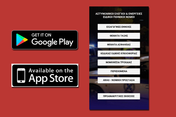 Mobile Εφαρμογή
